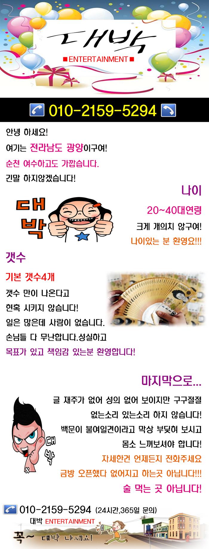 나나알바-밤알바,유흥알바,룸알바