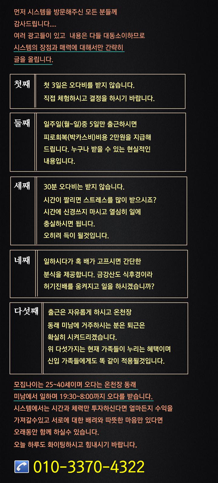 나나알바 서울강남구스타일 밤알바 룸알바 유흥알바