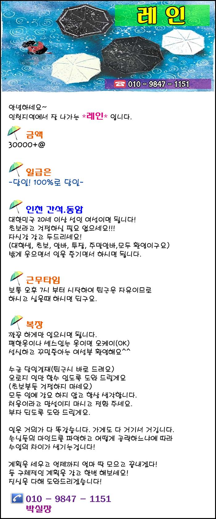 나나알바 인천남동구 밤알바 유흥알바 레인 룸알바