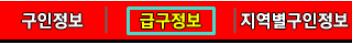 급구구인정보등록_logo.png