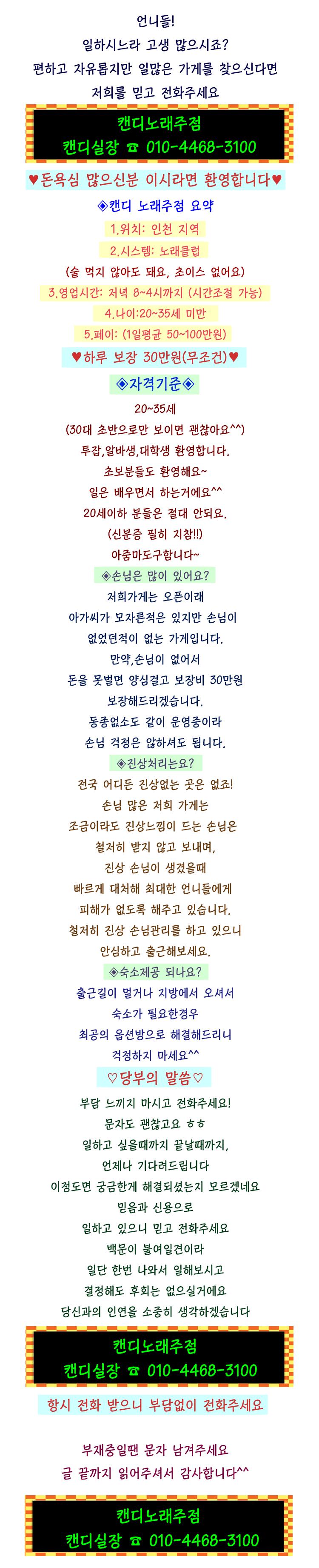 유흥알바 - fox2.kr - 나나알바