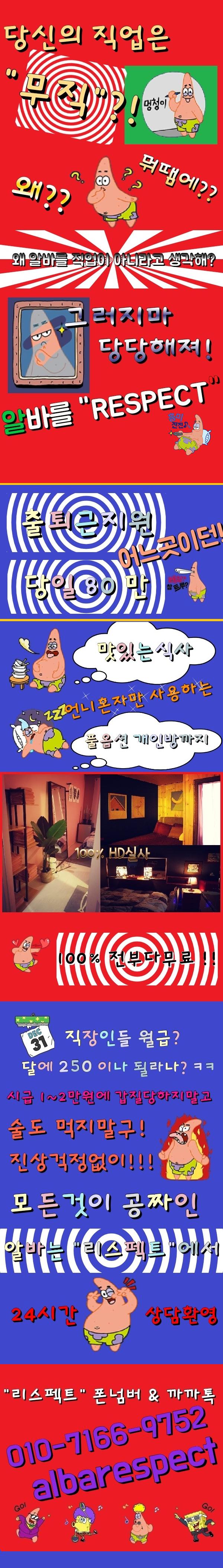 밤알바,유흥알바,룸알바 - 나나알바- fox2.kr
