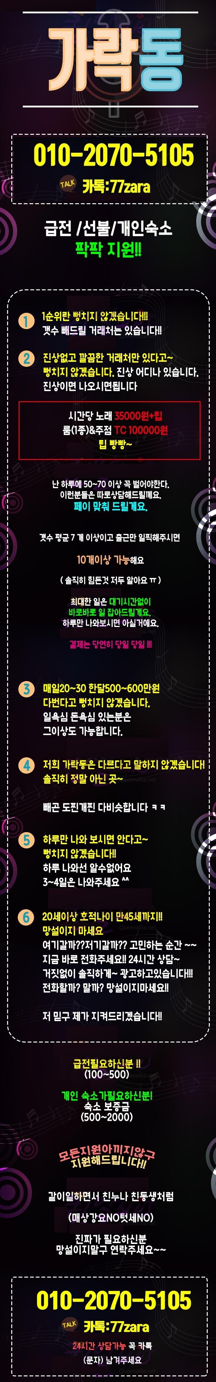 서울 송파구 가락동 24시 룬싸롱