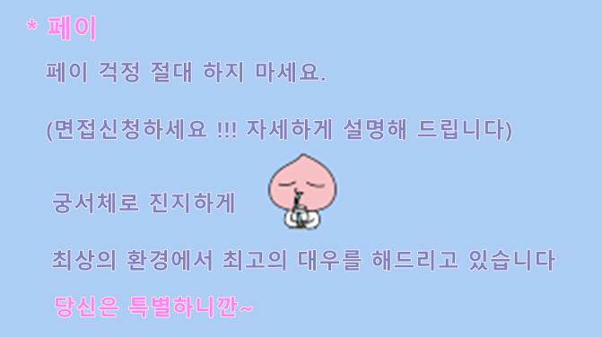 나나알바 - 유흥알바
