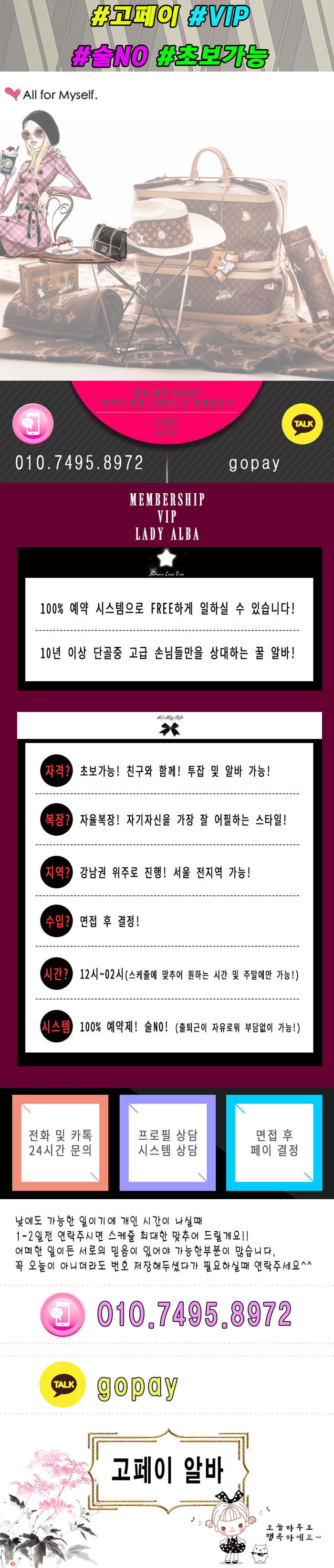 강남밤알바 - 유흥알바 - 룸알바