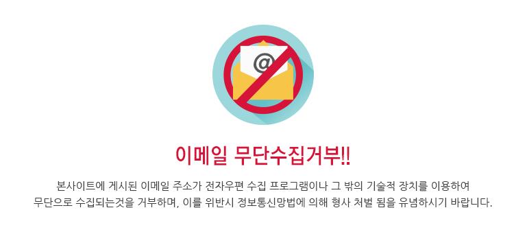 이메일 무단수집 거부.png