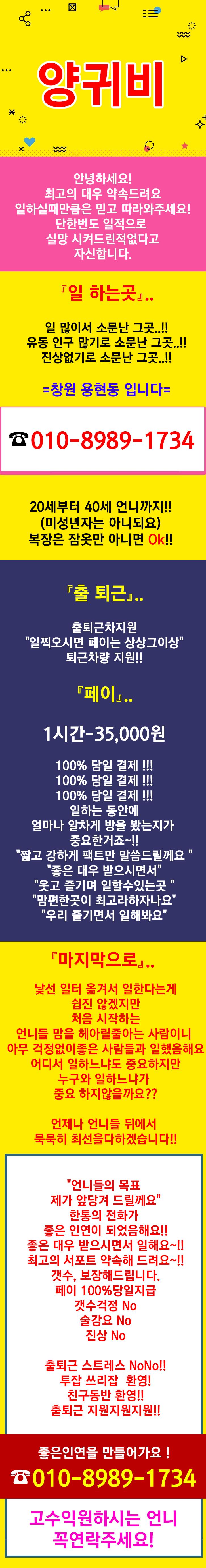 .경남 창원 양귀비 노래방.png