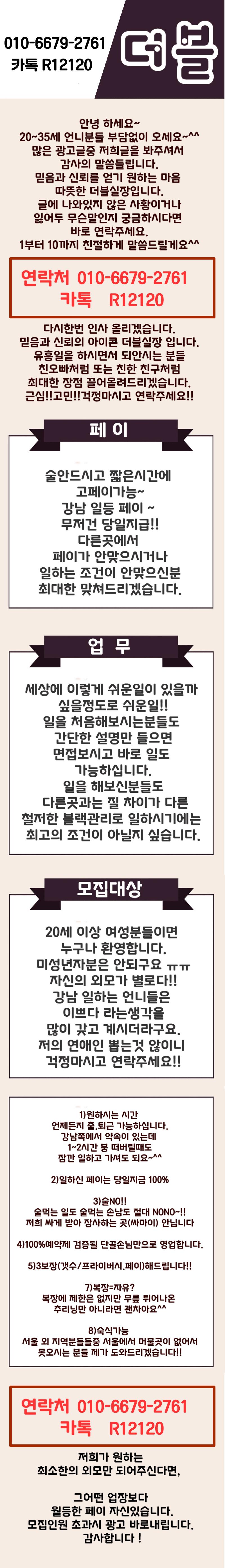 강남 최고페이 더블